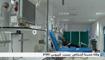 تونس .. وفاة خمسة أشخاص بسبب فيروس H1N1
