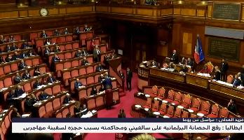 رفع الحصانة البرلمانية عن سالفيني ومحاكمته بسبب حجزه لسفينة مهاجرين
