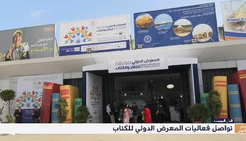 مشاركة مكثفة للجامعات المغربية في المعرض الدولي للكتاب بالدار البيضاء