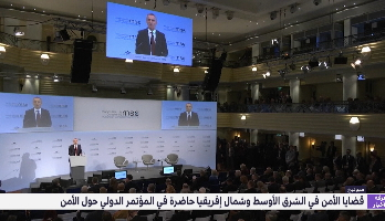 قضايا الأمن في الشرق الاوسط وشمال إفريقيا على طاولة مؤتمر ميونخ