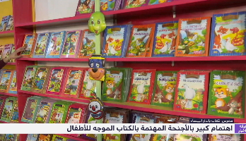 اهتمام كبير بالأجنحة المهتمة بالكتاب الموجه للأطفال