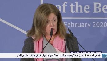 """ليبيا : الأمم المتحدة تحذر من """"وضع مقلق جدا"""" جراء تكرار خرق وقف إطلاق النار"""