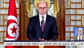 قراءة في المشهد السياسي التونسي والخيارات المتاحة بعد انسحاب النهضة من التشكيلة الحكومية