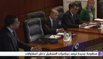 المغرب.. منظومة جديدة لرصد ديناميات التشغيل داخل المقاولات