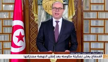 الفخفاخ يعلن تشكيلة حكومته بعد إعلان النهضة مشاركتها