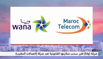 """شركة """"وانا"""" تقرر سحب شكايتها القانونية ضد شركة """"اتصالات المغرب"""""""