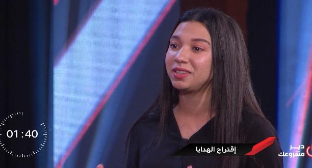 مشروع شيماء نذكركم.. اقتراح الهدايا