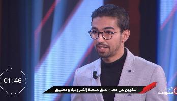دير مشروعك > مشروع علي الجامعي.. التكوين عن بُعد (منصة إلكترونية وتطبيق)