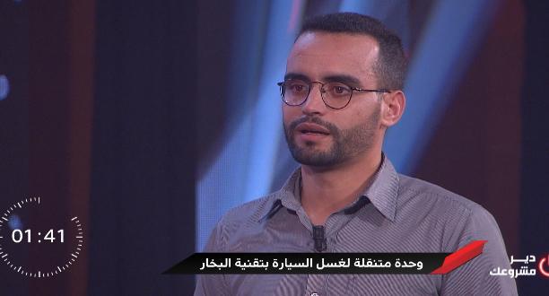 مشروع مصطفى الصادق.. وحدة متنقلة لغسل السيارات بتقنية البخار