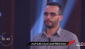 دير مشروعك > مشروع مصطفى الصادق.. وحدة متنقلة لغسل السيارات بتقنية البخار