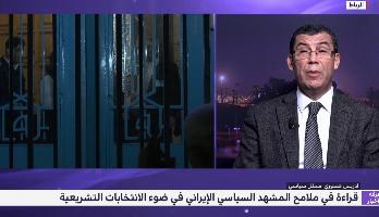 قراءة .. النتائج الأولية للانتخابات التشريعية في إيران