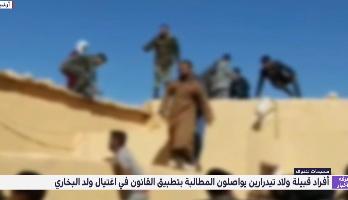 مخيمات تندوف.. أفراد قبيلة ولاد تيدرارين يواصلون المطالبة بتطبيق القانون في اغتيال ولد البخاري