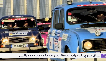 سباق سنوي للسيارات العتيقة يعبر طنجة متجها نحو مراكش