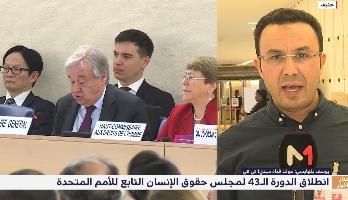 موفد ميدي1تيفي يرصد أبرز محاور خطاب جوتيريش في افتتاح الدورة الـ 43 لمجلس حقوق الإنسان بجنيف