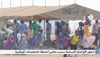 """""""زووم الساحل"""" .. تدهور الأوضاع الإنسانية بسبب تنامي أنشطة التنظيمات الإرهابية"""