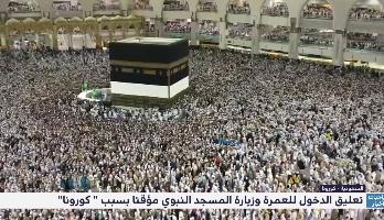"""تعليق الدخول للعمرة وزيارة المسجد النبوي مؤقتا بسبب """" كورونا"""""""