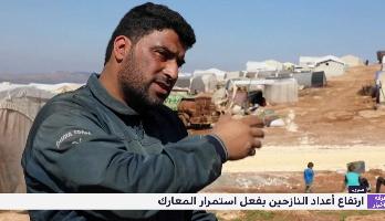سوريا.. ارتفاع أعداد النازحين بفعل استمرار المعارك