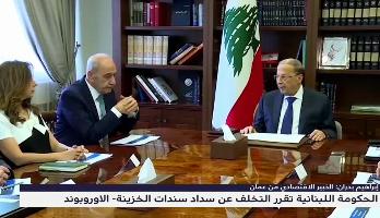 قراءة في سيناريوهات ما بعد قرار لبنان تعليق سداد ديونه مع الخبير الاقتصادي إبراهيم بدران