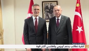 أنقرة تطالب بدعم أوروبي وأطلسي أكثر قوة