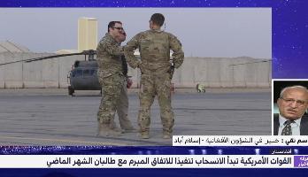المشهد الأفغاني .. قراءة في انسحاب القوات الأمريكية عقب الاتفاق مع طالبان