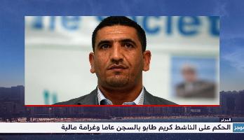 الحكم على الناشط الجزائري كريم طابو بالسجن عاما وغرامة مالية