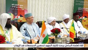 موريتانيا .. لقاء لعلماء الساحل يبحث تكثيف الجهود لتحصين المجتمعات ضد الإرهاب
