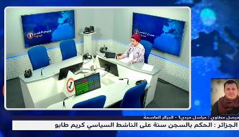 مراسل ميدي1 يوضح تفاصيل الحكم القضائي على الناشط الجزائري كريم طابو