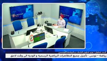 وزير شؤون الشباب والرياضة التونسي يتحدث لميدي1 عن قرار تأجيل التظاهرات الرياضية