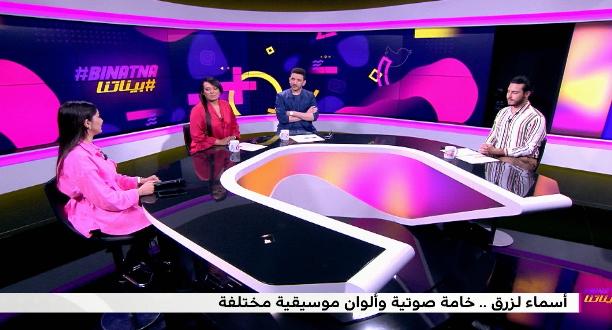 أسماء لزرق تؤدي مقطعا غنائيا في بلاطو #بيناتنا