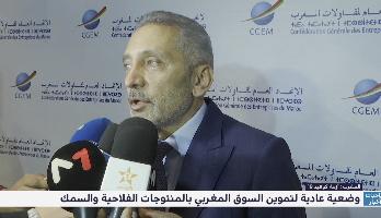 وزارة الصناعة والتجارة: وضعية عادية لتموين السوق المغربي بالمنتوجات الفلاحية والسمك
