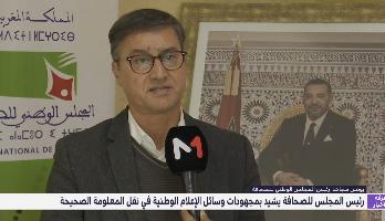 رئيس مجلس الصحافة يشيد بمجهودات وسائل الإعلام الوطنية في نقل المعلومة الصحيحة