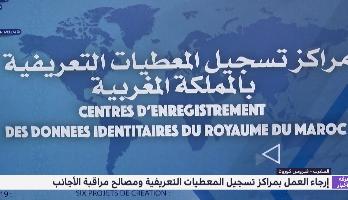 إرجاء العمل بمراكز تسجيل المعطيات التعريفية ومصالح مراقبة الأجانب