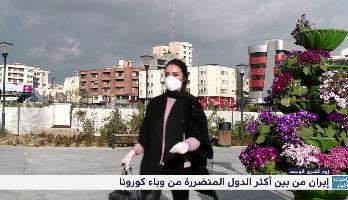 """""""زووم الشرق الأوسط"""" .. انتشار واسع لفيروس كورونا بإيران"""