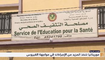 موريتانيا تتخذ المزيد من الإجراءات لمواجهة فيروس كورونا