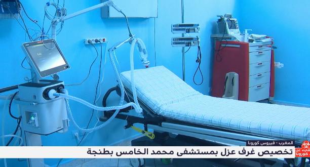 تخصيص غرف عزل بمستشفى محمد الخامس بطنجة