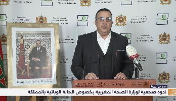 فيروس كورونا المغرب .. الندوة الصحفية لوزارة الصحة (الأحد 29 مارس)