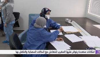 امكانات متعددة يتوفر عليها المغرب للتعامل مع الحالات المصابة والتكفل بها