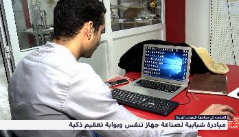 شاب مغربي يصنع جهاز تنفس وبوابة تعقيم لمحاربة كورونا
