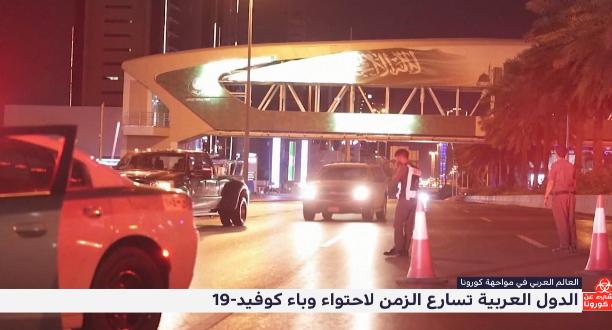 الدول العربية تسارع الزمن لاحتواء الوباء