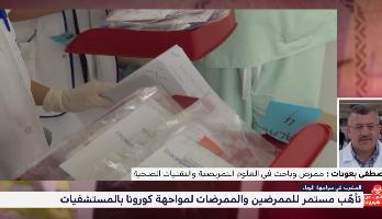 الممرضون والممرضات في الصف الأول ضد كورونا