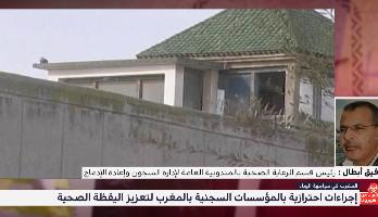 إجراءات احترازية بالمؤسسات السجنية بالمغرب