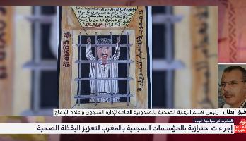 من خلف القضبان .. رسالة سجين مغربي لهزم كورونا
