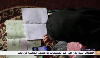 الأطفال السوريون في أحد المخيمات يواصلون الدراسة عن بعد