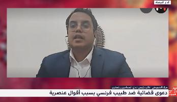 نائب رئيس نادي المحامين بالمغرب يبرز المسطرة القضائية ضد الطبيب الفرنسي بسبب تصريحات عنصرية