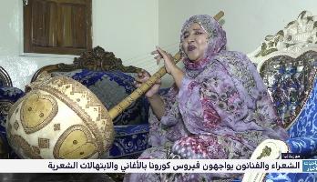 موريتانيا .. الشعراء والفنانون يواجهون فيروس كورونا بالأغاني والابتهالات الشعرية