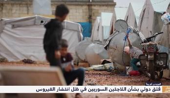 قلق دولي بشأن اللاجئين السوريين في ظل انتشار فيروس كورونا