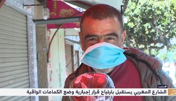الشارع المغربي يستقبل بارتياح قرار إجبارية وضع الكمامات الواقية