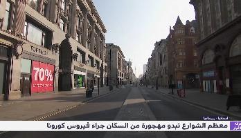 إسبانيا- بريطانيا .. شوارع مهجورة من السكان جراء فيروس كورونا