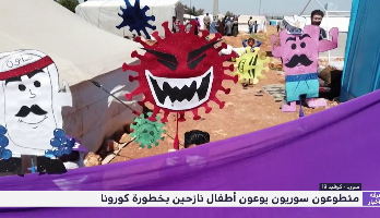 متطوعون سوريون يوعون أطفالا نازحين بخطورة كورونا
