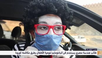 """طالب هندسة مصري يستخدم فن """"البانتومايم"""" لتوعية الأطفال بطرق مكافحة فيروس كورونا"""